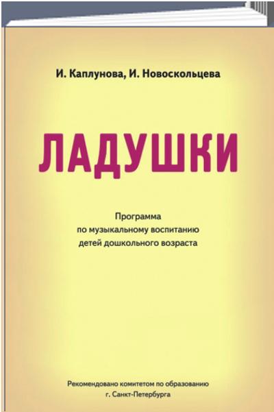 программа Ладушки